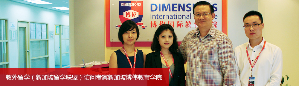 教外留学应新加坡博伟国际教育学院主席邀请访问