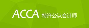 ACCA特许公认会计师公会专业资格课程