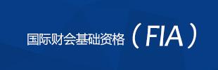 国际财会基础资格(FIA)