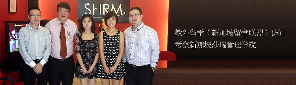 教外留学访问新加坡莎瑞管理学院